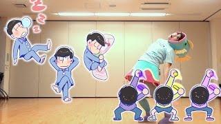 【手描きおそ松さん】 六つ子と一緒に全力バタンキュー踊ってみた