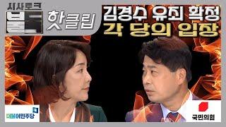 [#시사토크 불독-핫클립] 김경수 유죄 확정, 각 당의 입장 다시보기