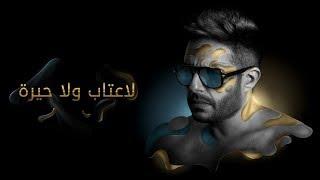 Hamaki - La Etab Wala Heira (Official Lyrics Video) / حماقي - لا عتاب ولا حيرة - كلمات