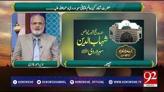 Quote: Hazrat Shah Rukn-e-Alam R.A - 03 April 2018 - 92NewsHDPlus
