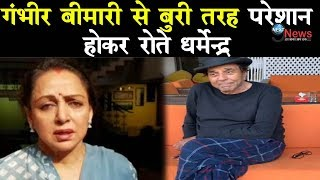 इस वजह से बुढ़ापे में रोते-बिलखते पति धर्मेन्द्र के साथ नहीं रहती हैं हेमा मालिनी | Hema-Dharmendra