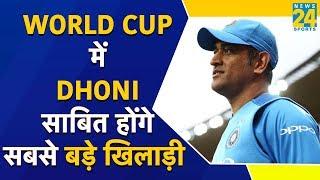 World Cup जाने से पहले Shastri ने Dhoni को लेकर दिया ये बयान
