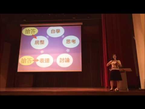 05 孔慶麗學思達團隊 大灣高中地理教師 - YouTube