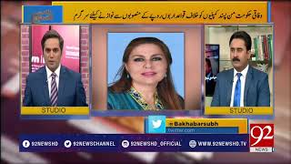 Bakhabar Subh | Discussion on upcoming budget, amnesty scheme | 19 May 2018 | 92NewsHD