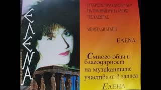 Елена Александрова - Остани до мен