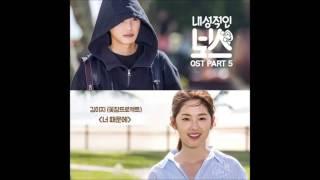 [HAN/ROM LYRICS] Kim E-Z (김이지) of Ggotjam Project (꽃잠프로젝트) - Because of You (너 때문에)