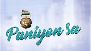 Paniyon Sa ringtone|Satyameva Jayate|Atif Aslam | Shivanshu singh