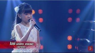 The Voice Kids Thailand - Sing Off - ไอซ์ นภัสกร - คนเจ้าน้ำตา  - 22 Mar 2015