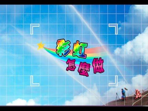 下課花路米 精選-彩虹怎麼做 - YouTube