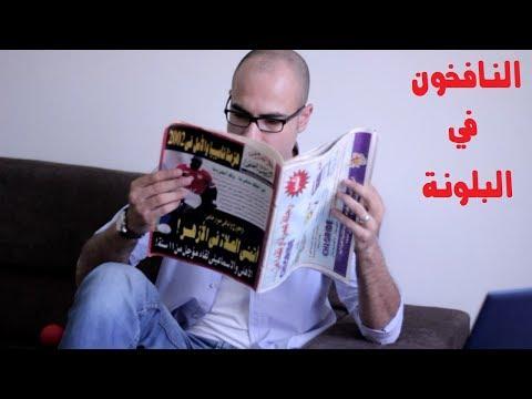 البلكونة I أيام و بنظيتها