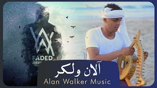 Alan Walker - Darkside & Faded | Cover Hadrami tradational Style | @SadaAlebda