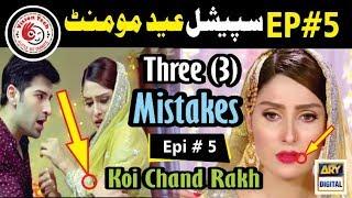 Koi Chand Rakh Episode 5 - Mistakes - ARY Digital
