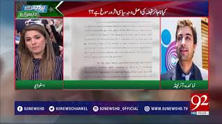 How much necessary for the govt's sovereignty to implement PTI's 100 days plan? | 5 August 2018
