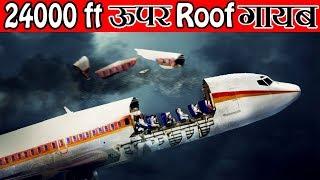 कमज़ोर दिल वाले ना देखें   An Airplane  Lost Its Roof at 24,000 Feet. What Happened Next