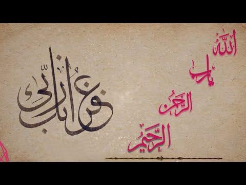 أحمد النفيس - لله من أسمائه تسعونا | حصريا 2019