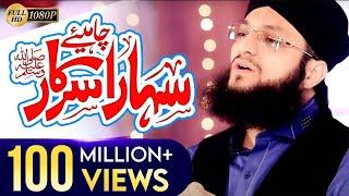 Hafiz Tahir Qadri New Naat 2017 - Sahara Chahiye Sarkar Full HD width=