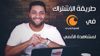 طريقة الإشتراك في موقع Crunchyroll لمشاهدة الأنمي