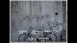 [가사] 아이유(IU)_나의 옛날 이야기(원곡: 조덕배)