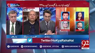 Ho Kya Raha Hai (Imran Khan's Big Step Against His MPAs) - 19 April 2018 - 92NewsHDPlus