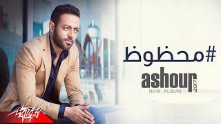 Mahzouz - Tamer Ashour محظوظ - تامر عاشور