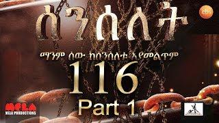 Senselet Drama S05 EP 116 Part 1 ሰንሰለት ምዕራፍ 5 ክፍል 116 - Part 1