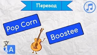 Перевод песни Pop Corn - Boostee на русский язык