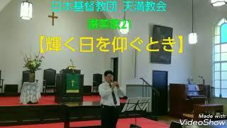 ☆30☆【輝く日を仰ぐとき】讃美歌21…226  リコーダー演奏…大宅信三♪~ 日本基督教団  天満教会にて 2018年5月