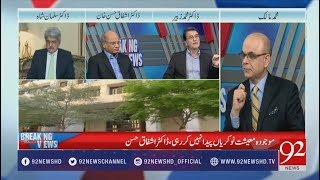 Breaking Views with Malick - 05 November 2017 - 92NewsHDPlus