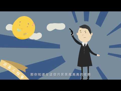 【中華民國的小故事—武昌起義】 - YouTube