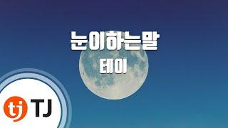 [TJ노래방] 눈이하는말(힐러OST) - 테이 (What My Eyes Say(Healer OST) - tei) / TJ Karaoke