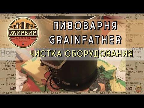 Пивоварня Grainfather. Чистка оборудования.