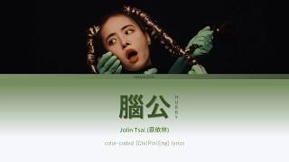 Jolin Tsai (蔡依林) 《腦公Hubby》 [Chi|Pin|Eng] 歌詞 Color-Coded Lyrics