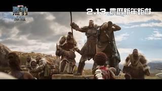 Marvel Studios《黑豹》Black Panther 香港版30秒電影片段 - 王者登場