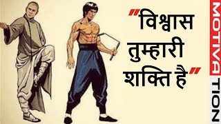 BRUCE LEE - Trust is your power | Hindi Motivational Video width=