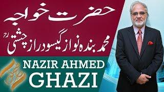 Subh E Noor | Hazrat Khwaja Syed Mohammad Gaisu Daraz Banda Nawaz (RA) | 30 July 2018 | 92NewsHD