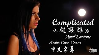 ◆Complicated《超複雜》- Andie Case Cover (Avril Lavigne)中文字幕◆