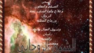الشيخ الروحاني انور البديري