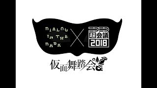 2018 DID×ニコニコ超会議