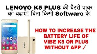 Lenovo Vibe K5/Plus Boost 🔋 Battery Life Without App || Enjoy width=
