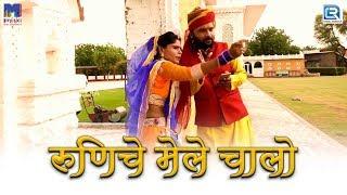 बाबा रामदेवजी का बिलकुल नया और सूंदर भजन -  रुणिचे मेले चालो   Sonu Sharma   New Rajasthani Song