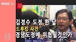 [권순正論] 드루킹 특검이 김경수 도정 평가에 미친 영향은? 다시보기