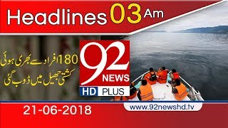News Headlines | 3:00 AM | 21 June 2018 | 92NewsHD