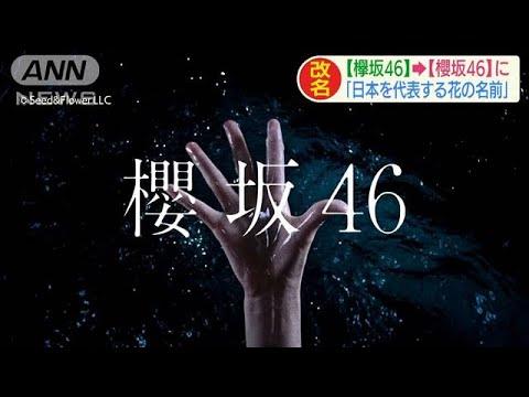 「欅坂46」が「櫻坂46」に 渋谷でサプライズ発表(2020年9月21日)
