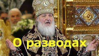 О РАЗВОДАХ.Патриарх Кирилл.Послушай!