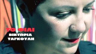 Βικτωρία Ταγκούλη - Το Φιλί-Official Audio(2016)