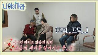 137회 라이브커머스의 찐맛!! 맛있네 맛있어~~ (feat. 제작진의 음모론??) 다시보기