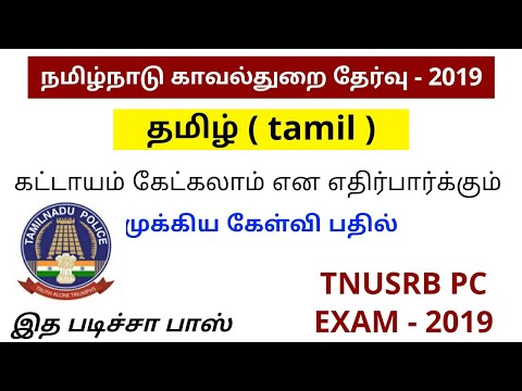 Download thumbnail for Tnusrb pc exam - 2019 || 6th std tamil