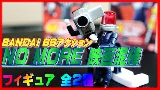 【食玩】NO MORE映画泥棒 全2種類レビュー!【バンダイ 66アクション】購入&開封