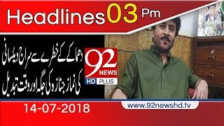 News Headlines | 3:00 PM | 14 July 2018 | 92NewsHD