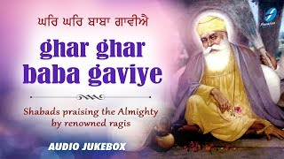 Gurupurab Special - Ghar Ghar Baba Gaviye - Hazuri Ragi - Dhan Guru Nanak - Shabad Gurbani Kirtan